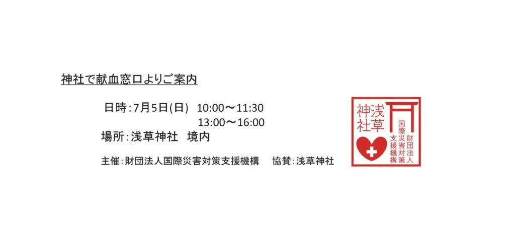 神社で献血「浅草神社」