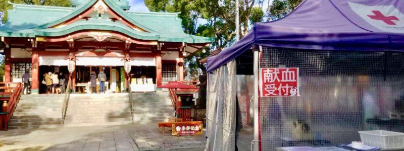 神社de献血 「多摩川浅間神社」(大田区)