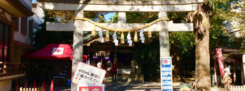 神社de献血 「大鳥神社」(豊島区)
