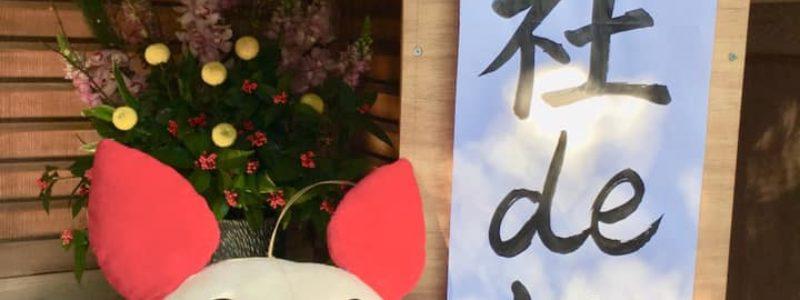神社de献血 「田無神社」(西東京市)
