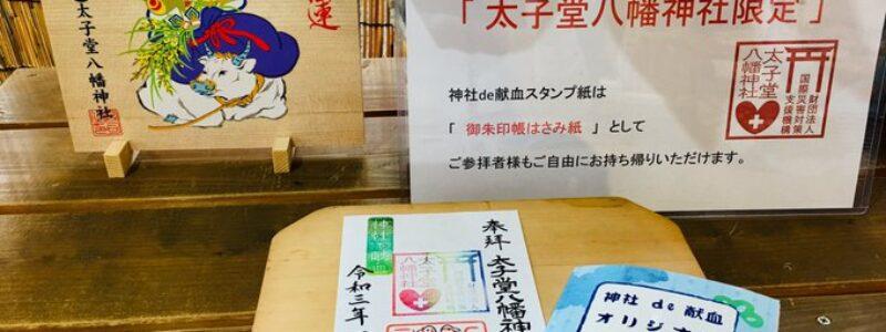 神社de献血 「太子堂八幡神社」(世田谷区)