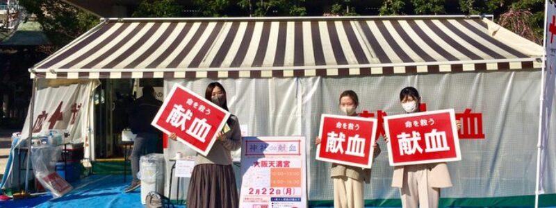 神社de献血 「大阪天満宮」(大阪北区)