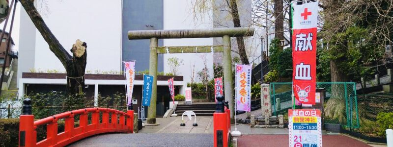 神社de献血 「駒繫神社」(世田谷区)