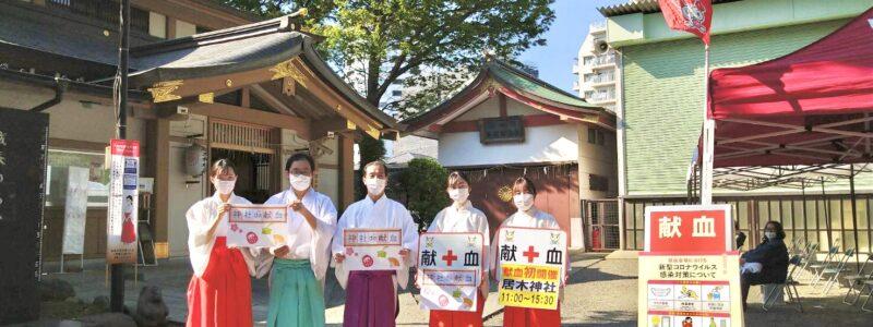 神社de献血 「居木神社」(品川区)