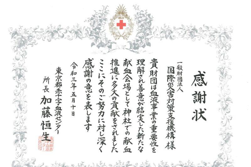 東京都赤十字感謝状