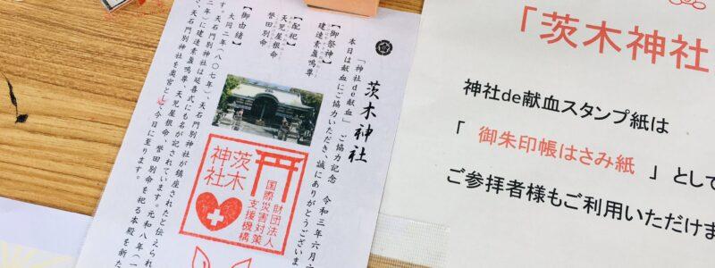 神社de献血 [茨木神社] (大阪茨木市)