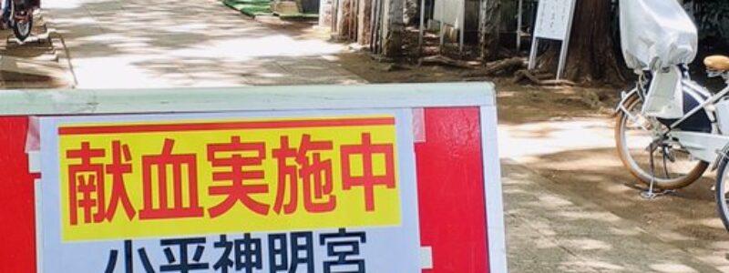 神社de献血 [小平神明宮] (小平市)