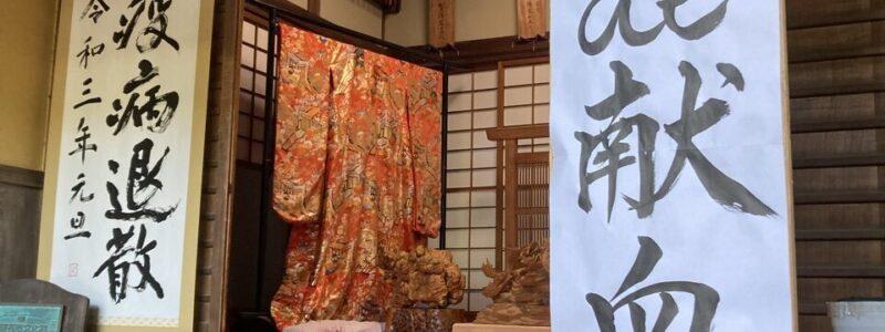 神社de献血 [田無神社] (西東京市)