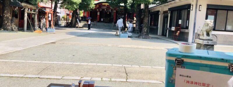 神社de献血 [神津神社] (淀川区)